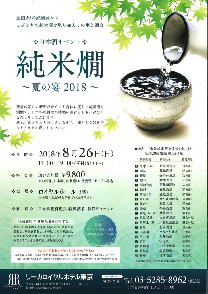 純米燗~夏の宴